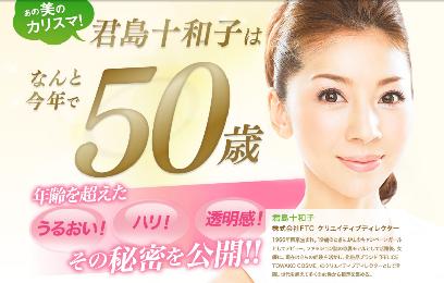 君島十和子さん50歳