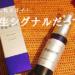 【シグナリフト実践ブログ】肌が変わった使用7日目のシワ写真公開!