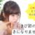 ニキビ跡ケアに再生医療から生まれた美容液【医療✕コスメ】最前線がスゴイ!