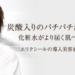 篠原涼子CMのエリクシールブースターエッセンス(炭酸導入美容液)がヤバイ!美顔器いらず!